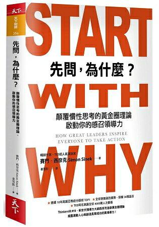 先問,為什麼?顛覆慣性思考的黃金圈理論,啟動你的感召領導力(新增訂版)