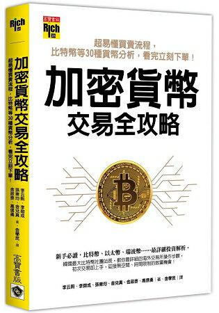 加密貨幣交易全攻略-超易懂買賣流程,比特幣等30種貨幣分析,看完立刻下單!