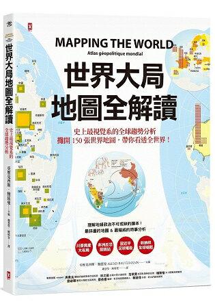 【預購】世界大局.地圖全解讀MappingtheWorld