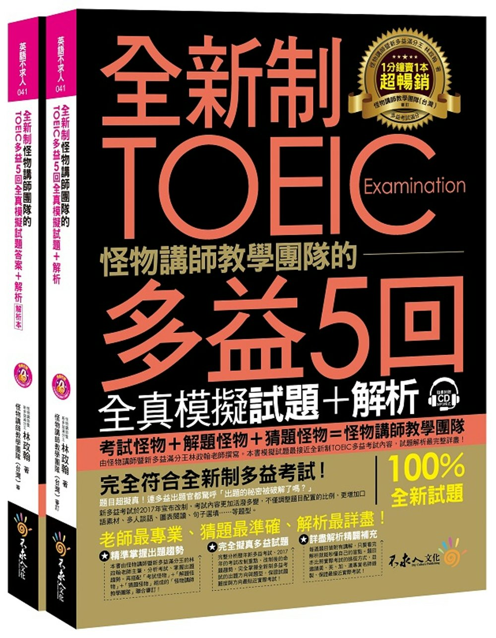 全新制怪物講師教學團隊的TOEIC多益5回全真模擬試題+解析(附1MP3+防水書套)