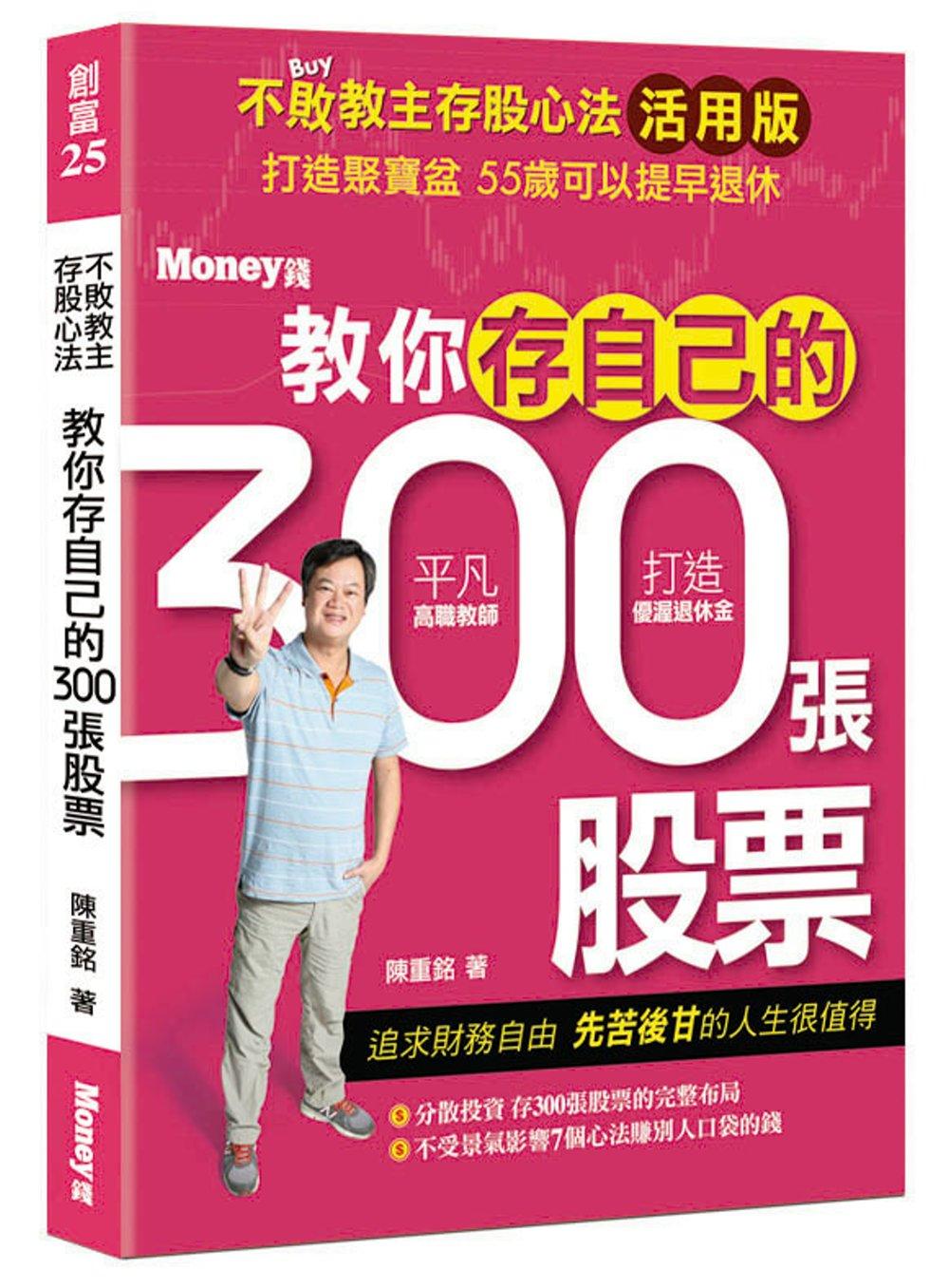 不敗教主存股心法活用版:教你存自己的300張股票