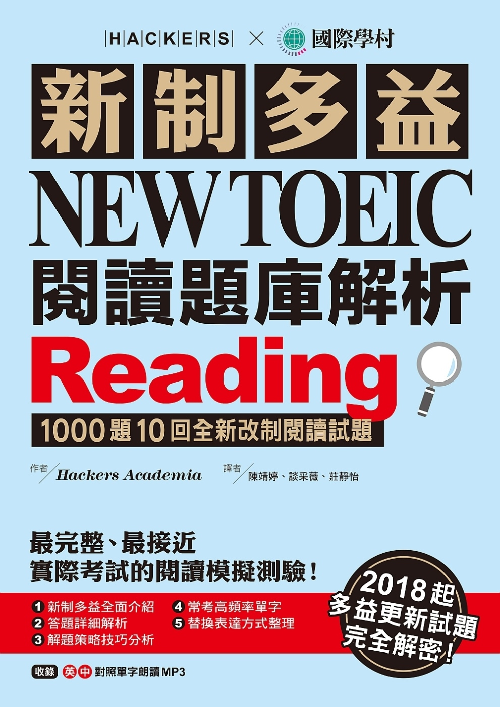 新制多益 NEW TOEIC 閱讀題庫解析:2018起多益更新試題完全解密!(雙書裝+1 MP3)
