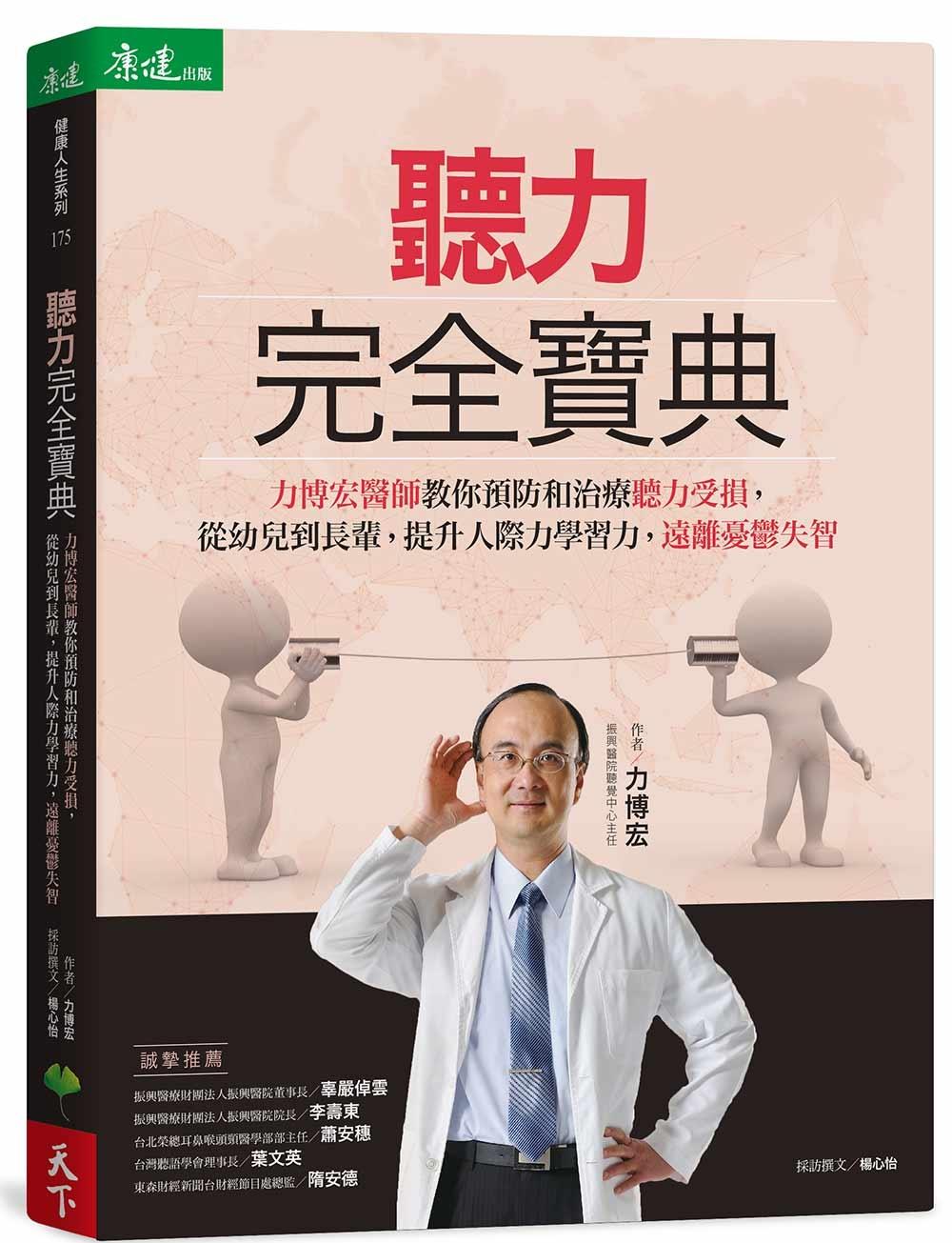 聽力完全寶典:力博宏教你預防和治療聽力受損,從幼兒到長輩,提升人際力學習力,遠離憂鬱失智