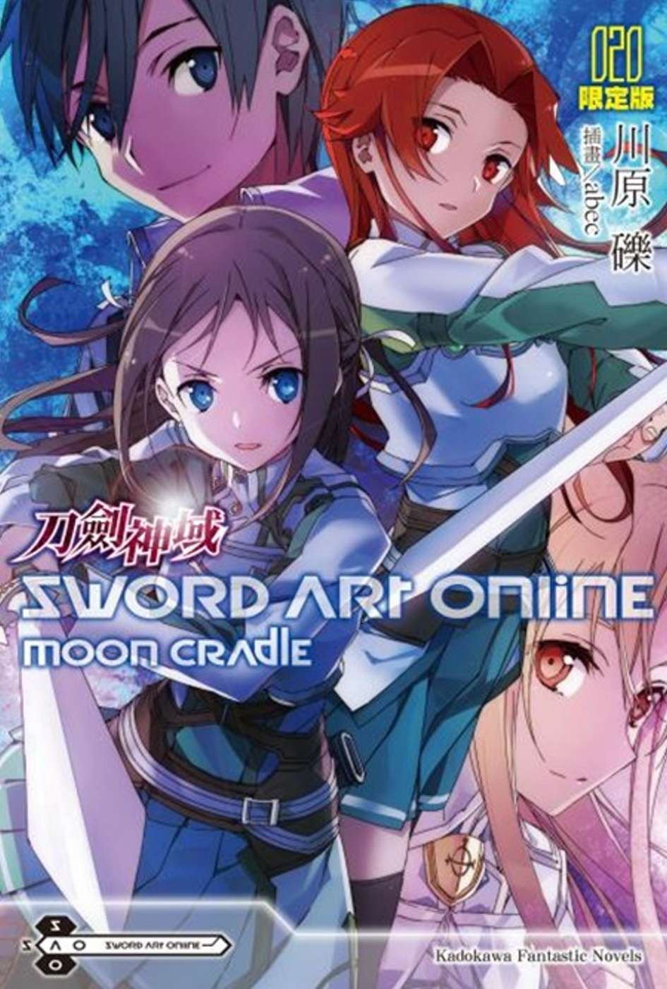 Sword Art Online 刀劍神域 (20) Moon cradle(限定版)