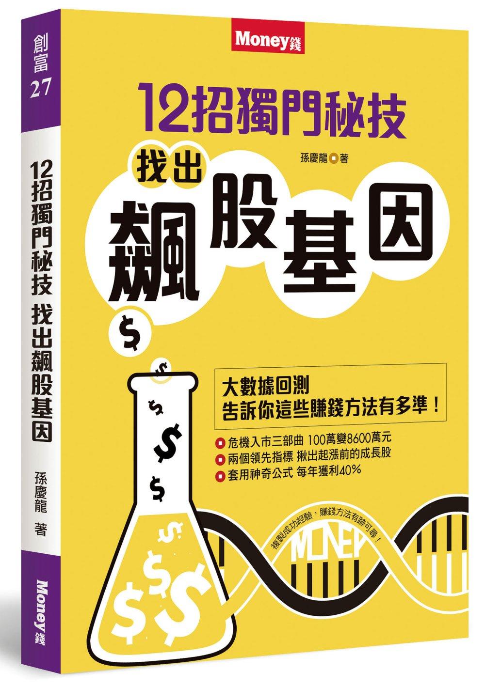 12招獨門秘技 找出飆股基因