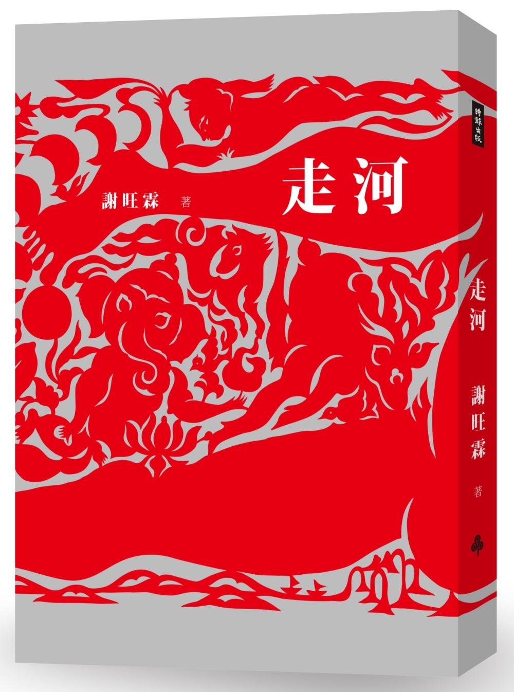 走河(作者親筆簽名限量版)