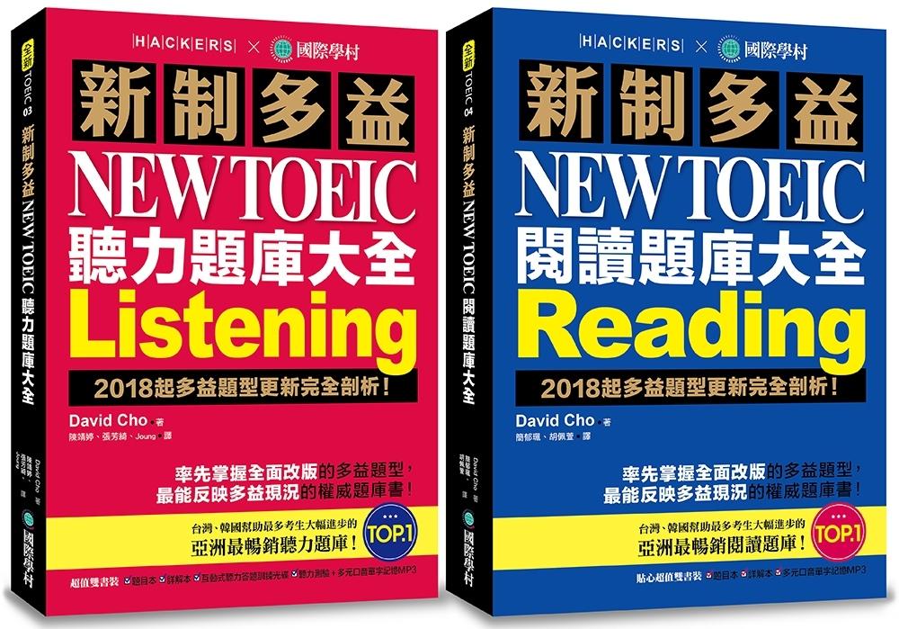 新制多益NEW TOEIC閱讀/聽力題庫大全【博客來獨家套書】(附3 MP3+互動式聽力答題訓練光碟)