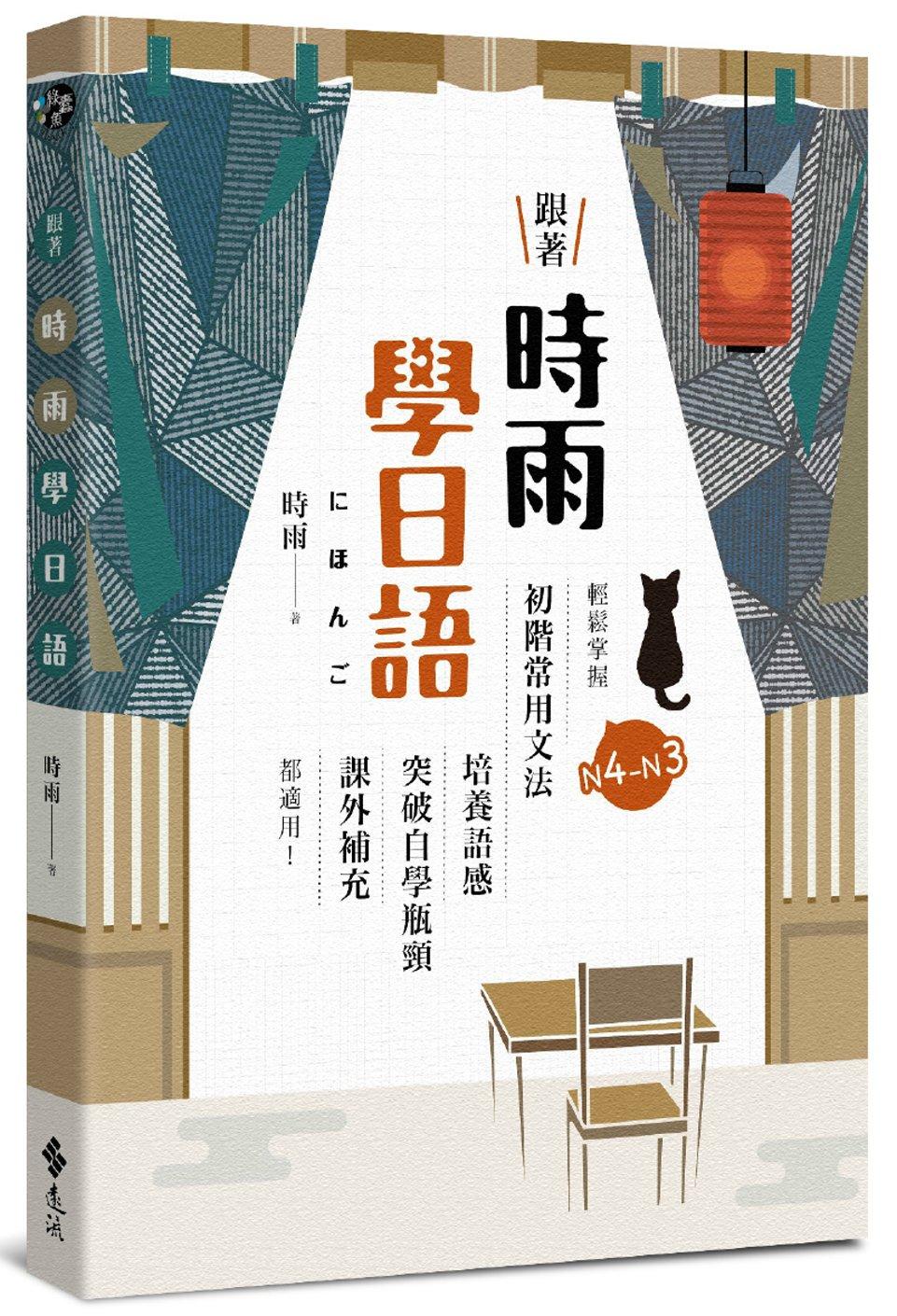 跟著時雨學日語:輕鬆掌握N4~N3初階常用日文文法,培養語感、突破自學瓶頸、課外補充都適用!【作者親簽版】