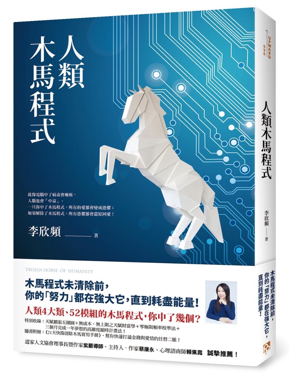 人類木馬程式:隨書附贈《21天快篩清除木馬實用手冊》,幫你快速打通金錢與愛情的任督二脈!