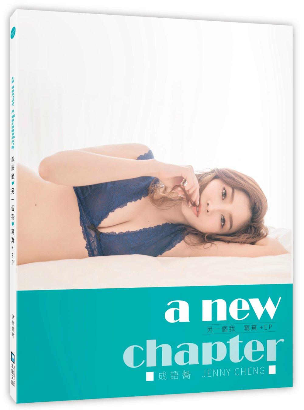 成語蕎《另一個我/a new chapter》寫真+EP / 親簽A款(首刷限量博客來獨家/藍洋裝立牌)