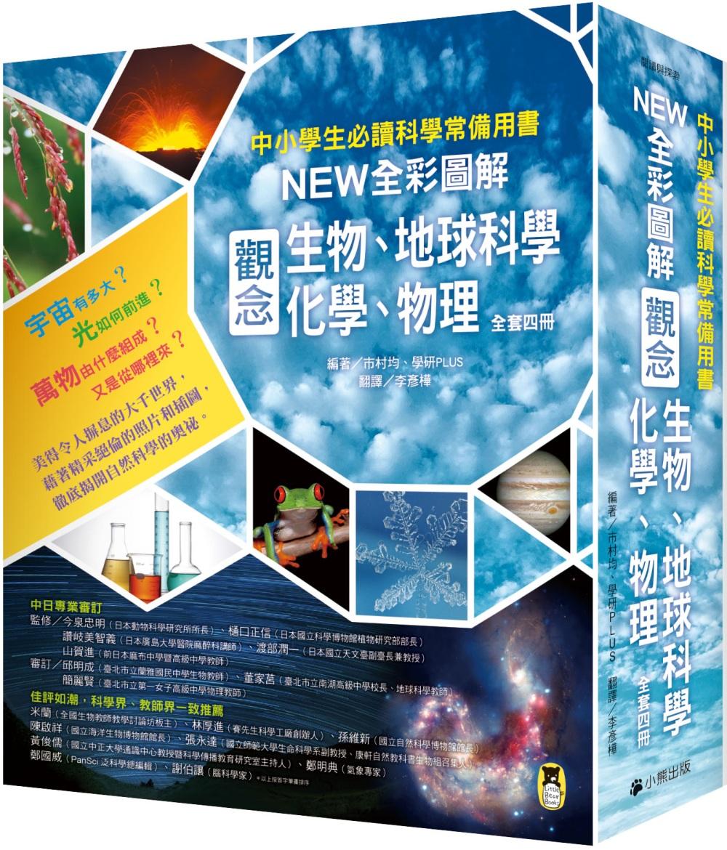 中小學生必讀科學常備用書:NEW全彩圖解觀念生物、地球科學、化學、物理(全套4冊)