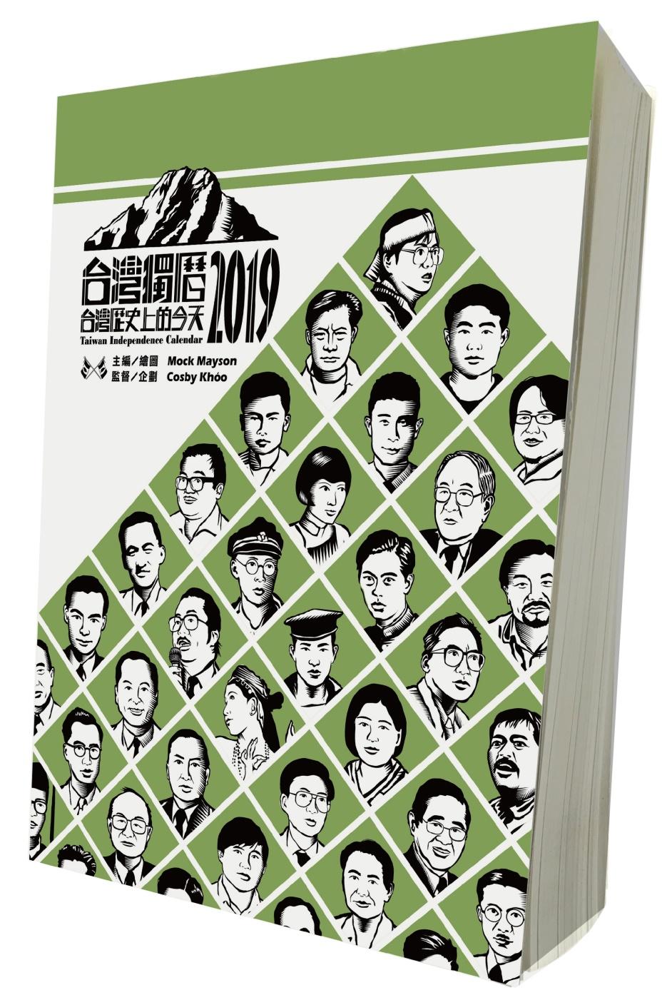 台灣獨曆:台灣歷史上的今天(2019限定版)