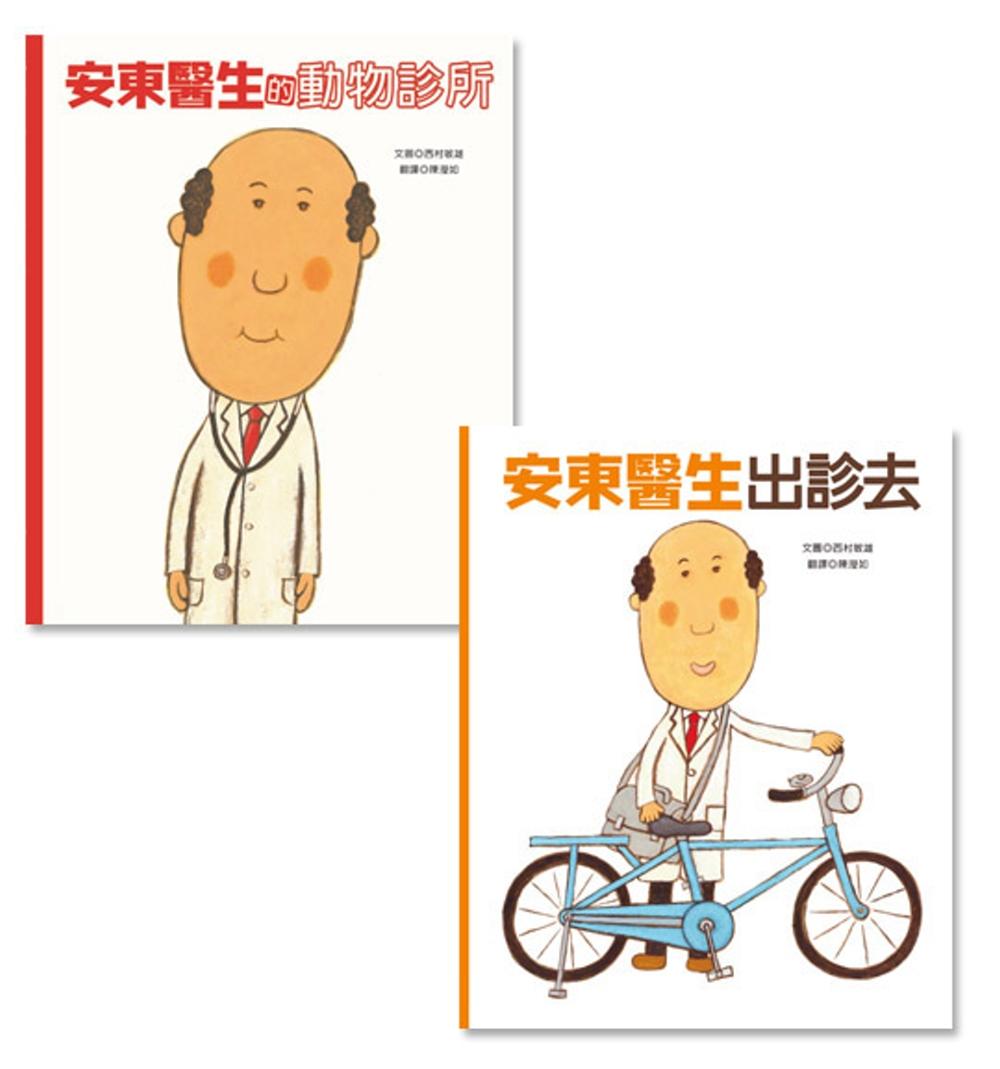 【安東醫生系列兩書組】安東醫生的動物診所+安東醫生出診去