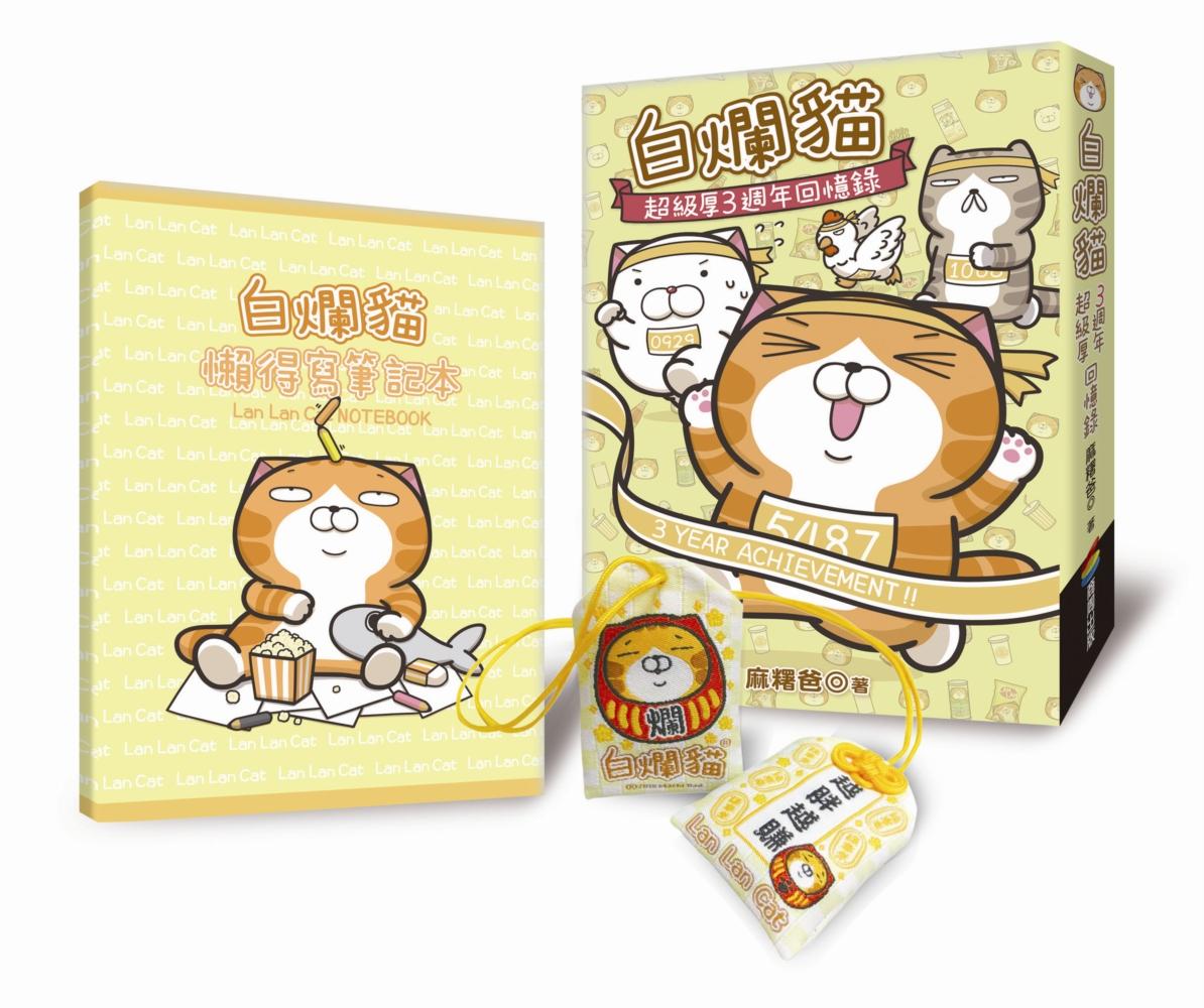 白爛貓超級厚三週年回憶錄+限量預購白爛貓越胖越賺御守(隨書附贈白爛貓懶得寫筆記本)