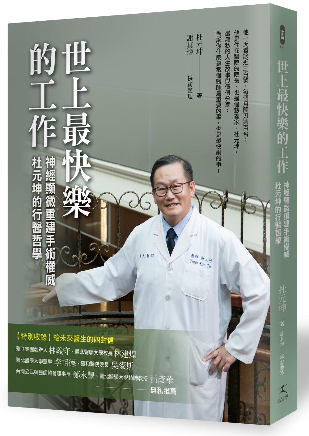 世上最快樂的工作:神經顯微重建手術權威 杜元坤的行醫哲學