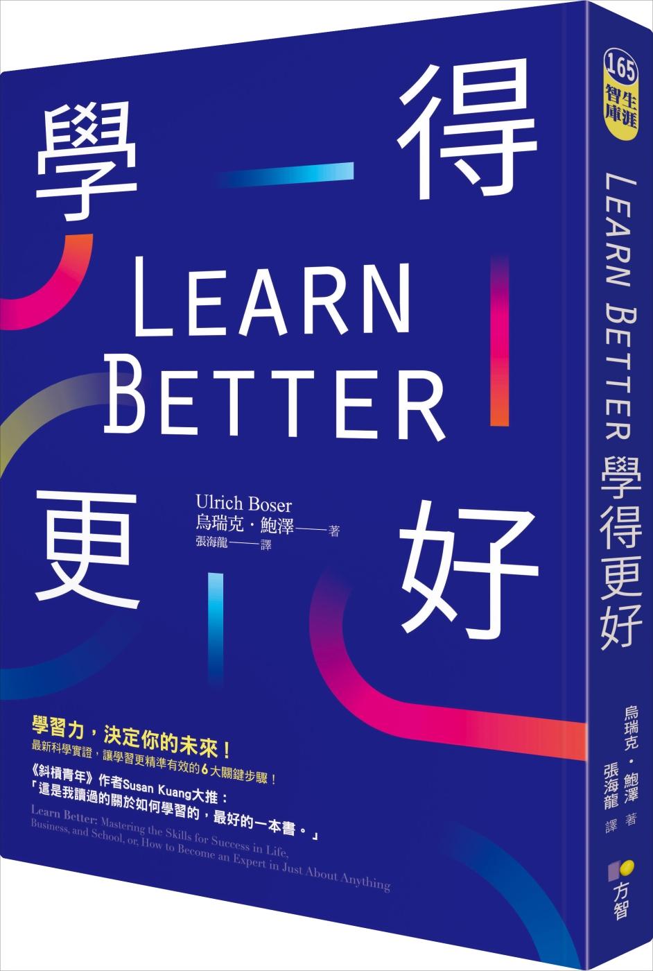 Learn Better 學得更好