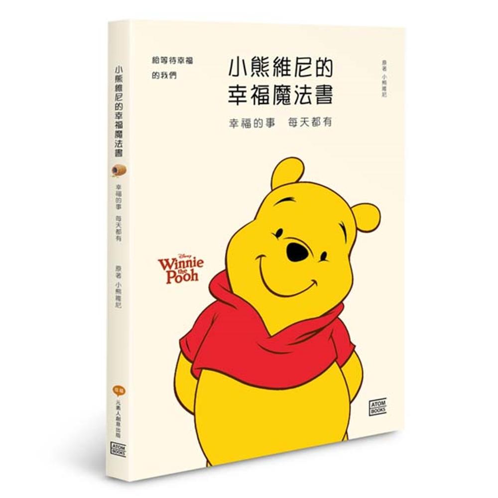 小熊維尼的幸福魔法書:幸福的事 每天都有