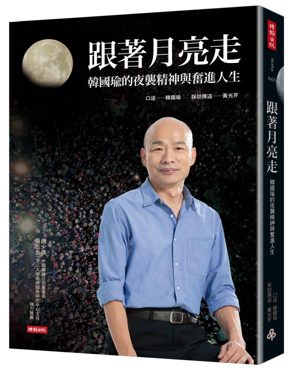 跟著月亮走:韓國瑜的夜襲精神與奮進人生(韓國瑜/口述)