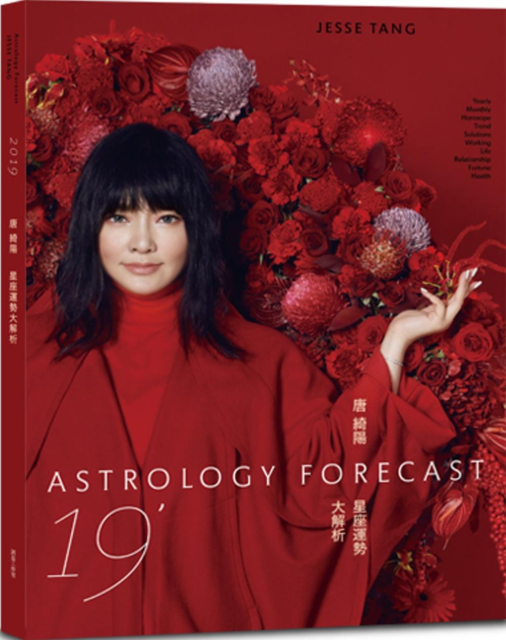 2019唐綺陽星座運勢大解析(簽名版)