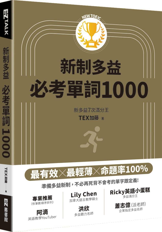 New TOEIC新制多益必考單詞1000(QR code + mp3 雙音檔,附遮色片)