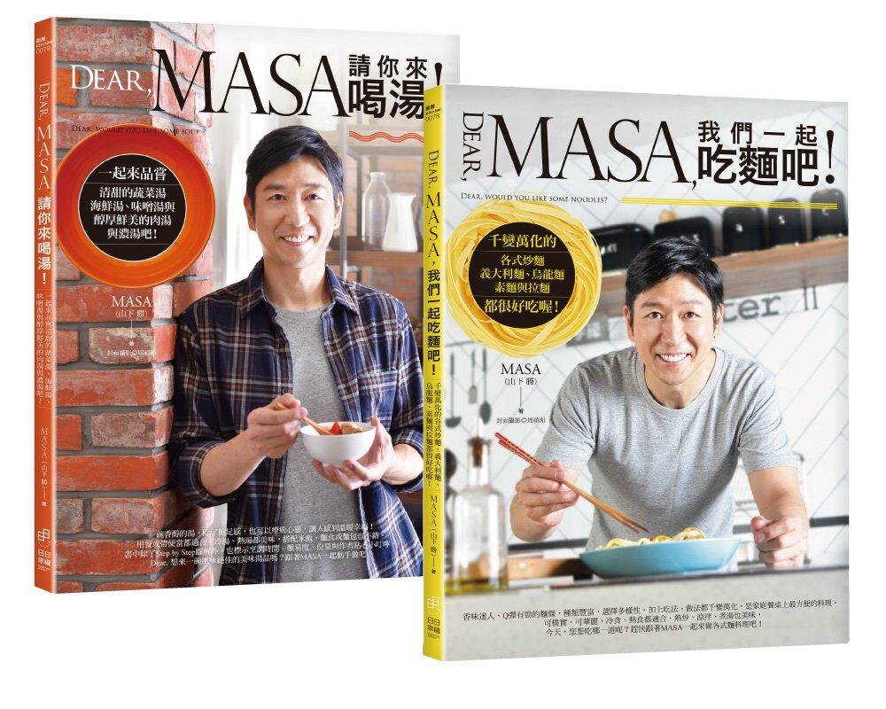 Dear, MASA,我們一起吃麵吧!+ Dear, MASA請你來喝湯!(套書)