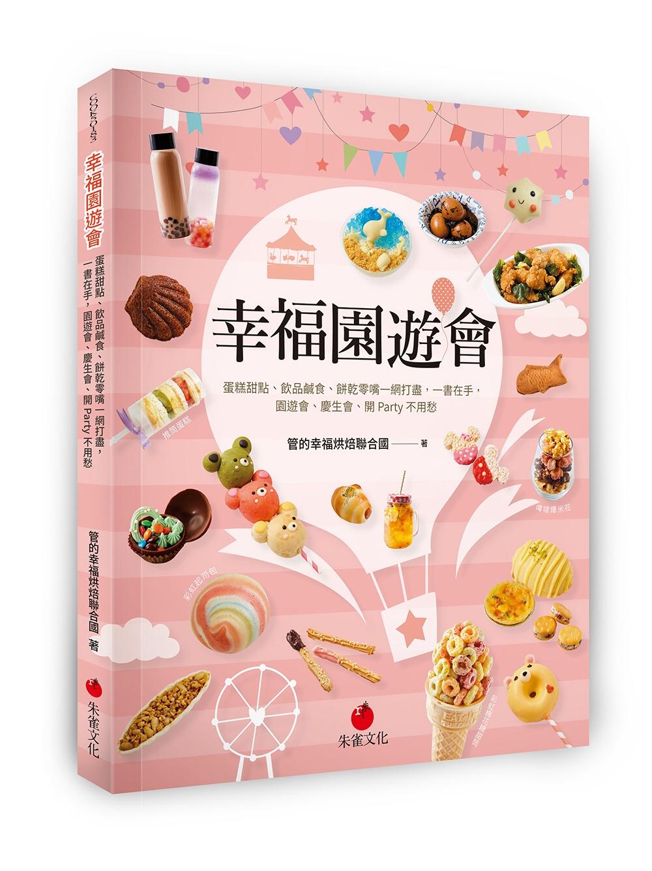 幸福園遊會:蛋糕甜點、飲品鹹食、餅乾零嘴一網打盡,一書在手,園遊會、慶生會、開Party不用愁