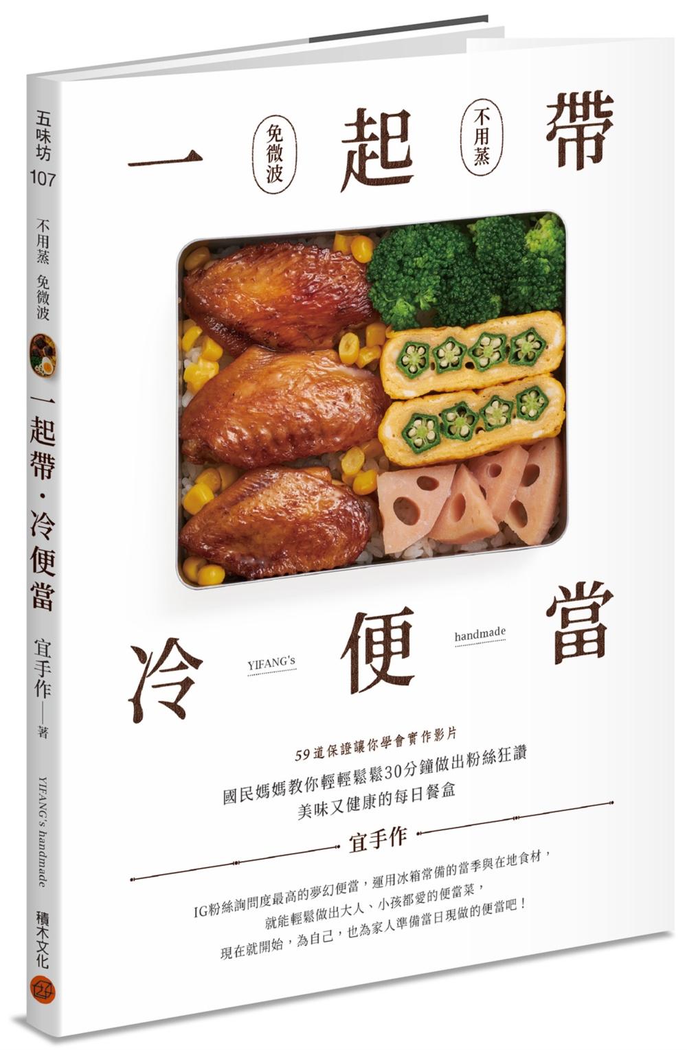一起帶.冷便當:國民媽媽教你輕輕鬆鬆30分鐘,做出粉絲狂讚、美味又健康的每日餐盒