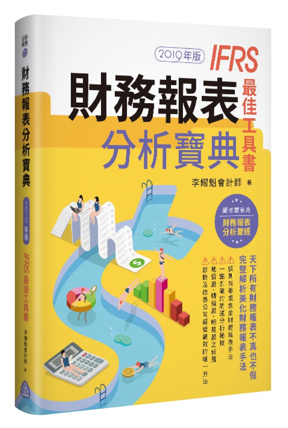 財務報表分析寶典 IFRS最佳工具書(2019年版)