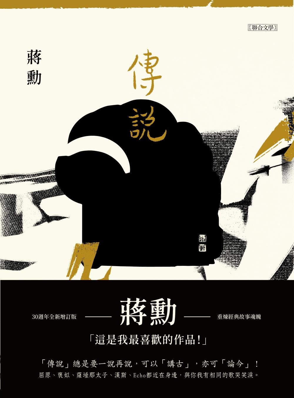 傳說(首刷限量作者親筆簽名版+蔣勳說佛經故事CD)