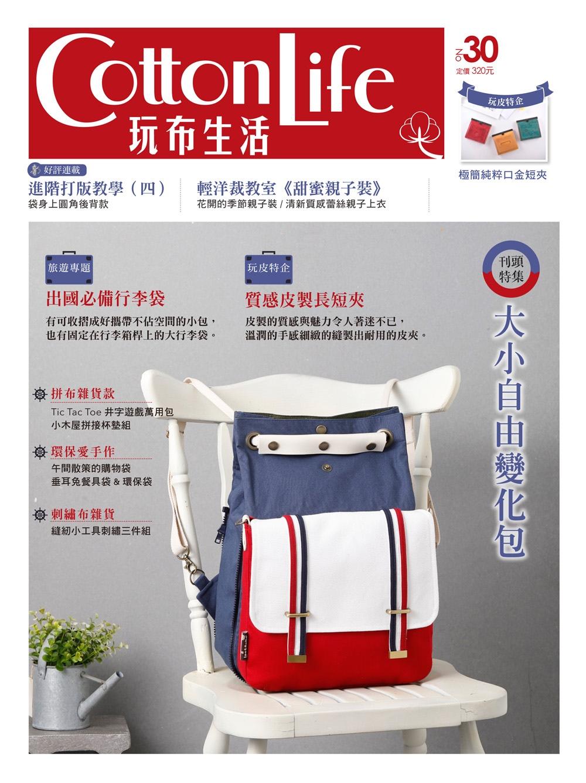 Cotton Life 玩布生活 No.30:大小自由變化包╳出國必備行李袋╳質感皮製長短夾