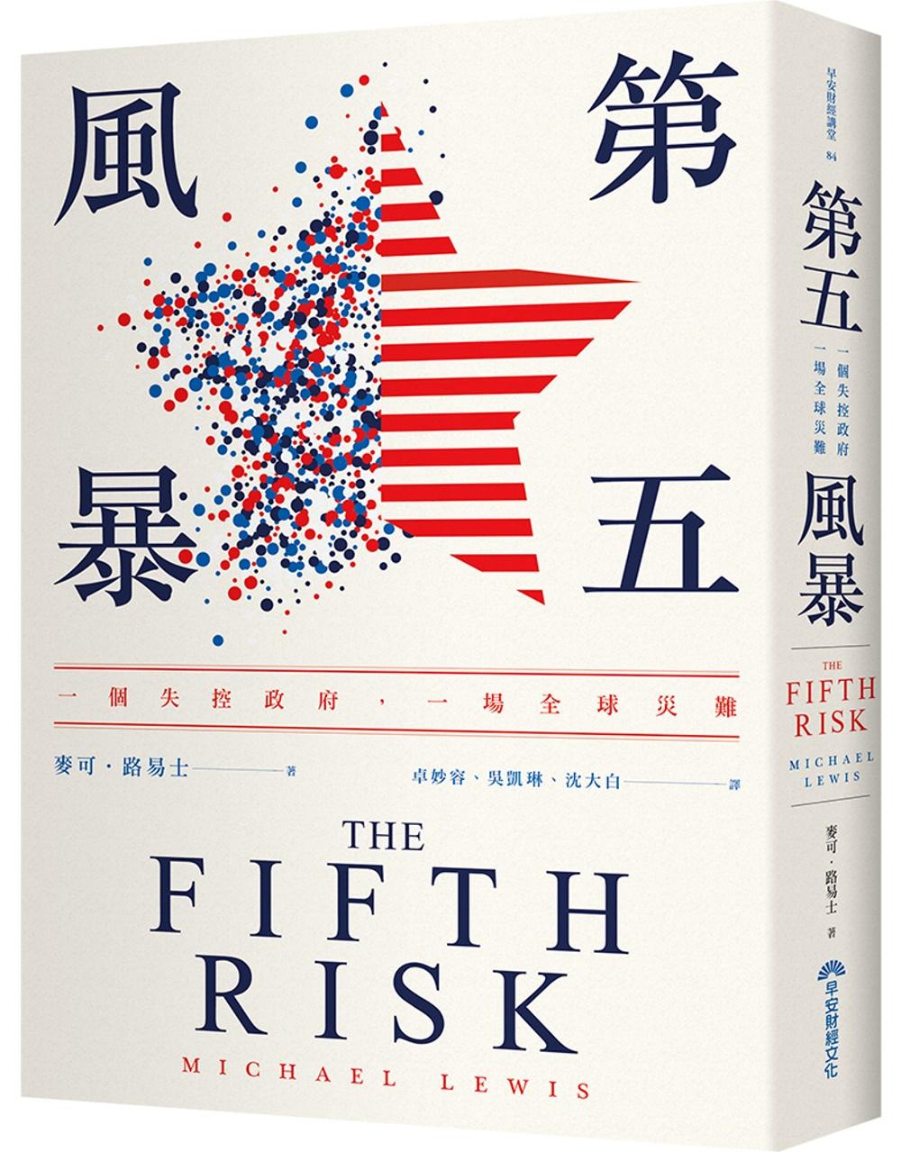 第五風暴:一個失控政府,一場全球災難