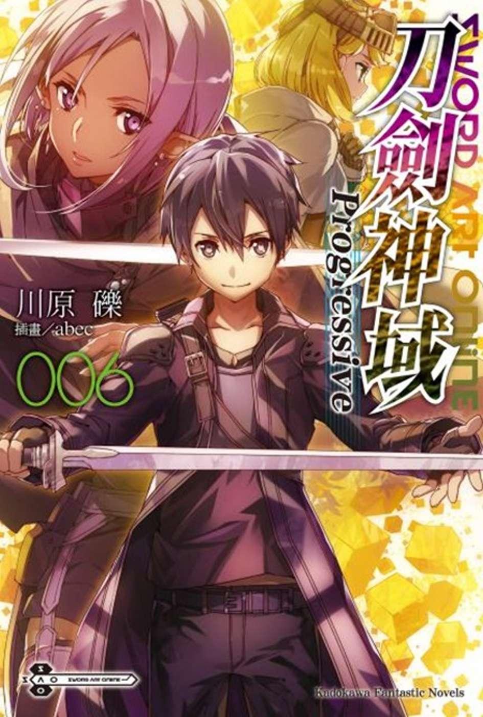 Sword Art Online刀劍神域 Progressive (6)