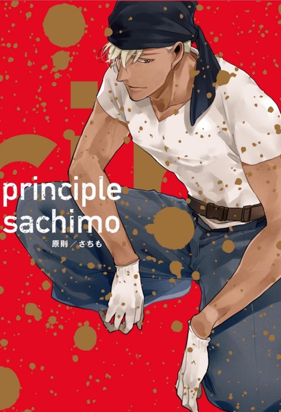 principle 原則 全(首刷限定版)