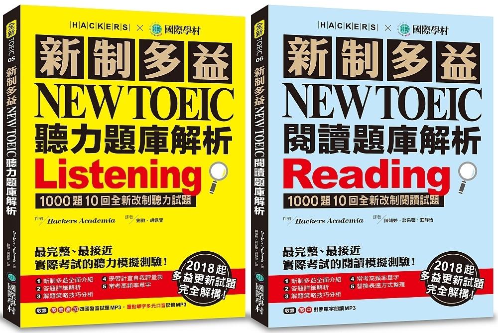 新制多益NEW TOEIC聽力/閱讀題庫解析【博客來獨家套書】(附4 MP3)