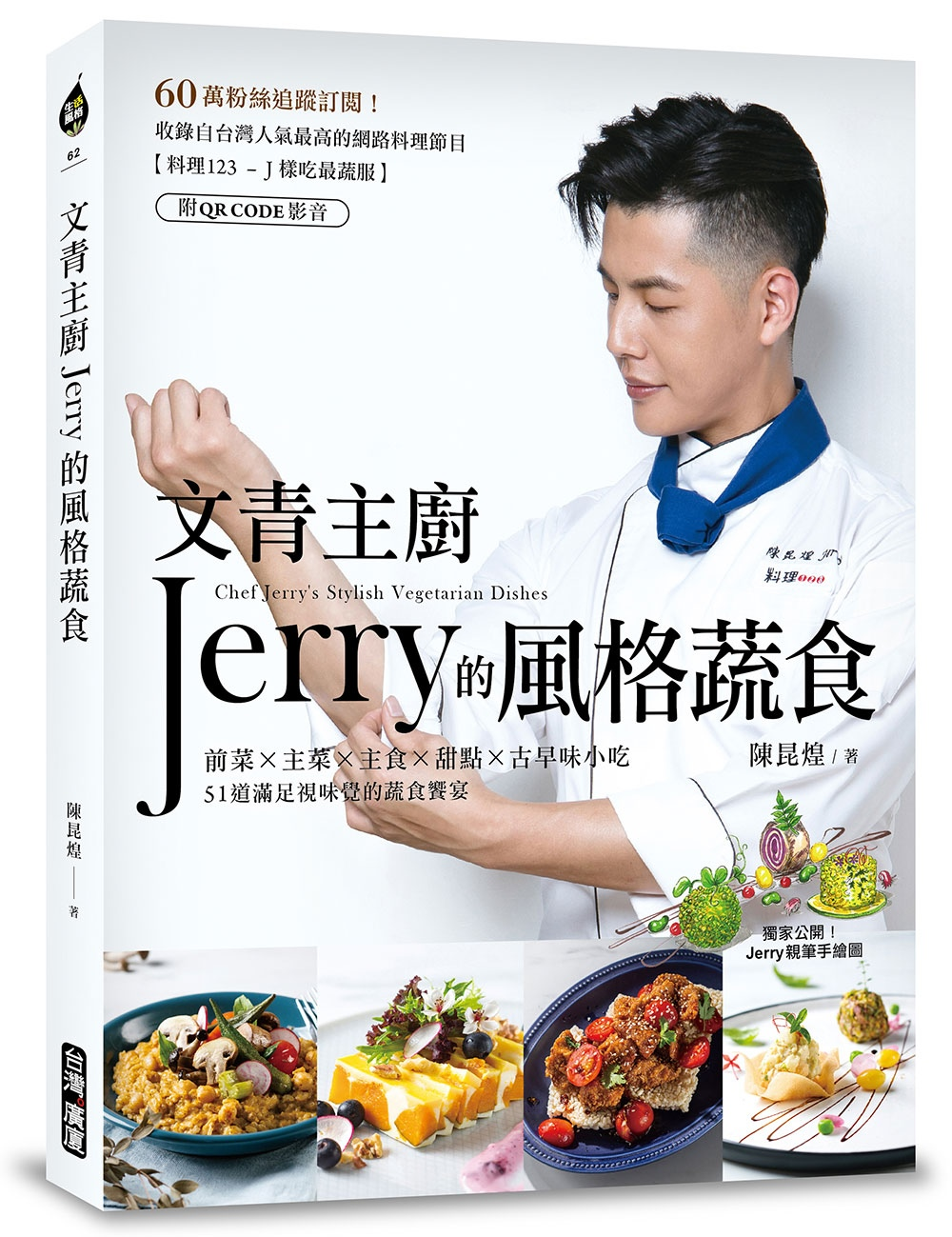 文青主廚Jerry的風格蔬食(獨家限量親簽版)