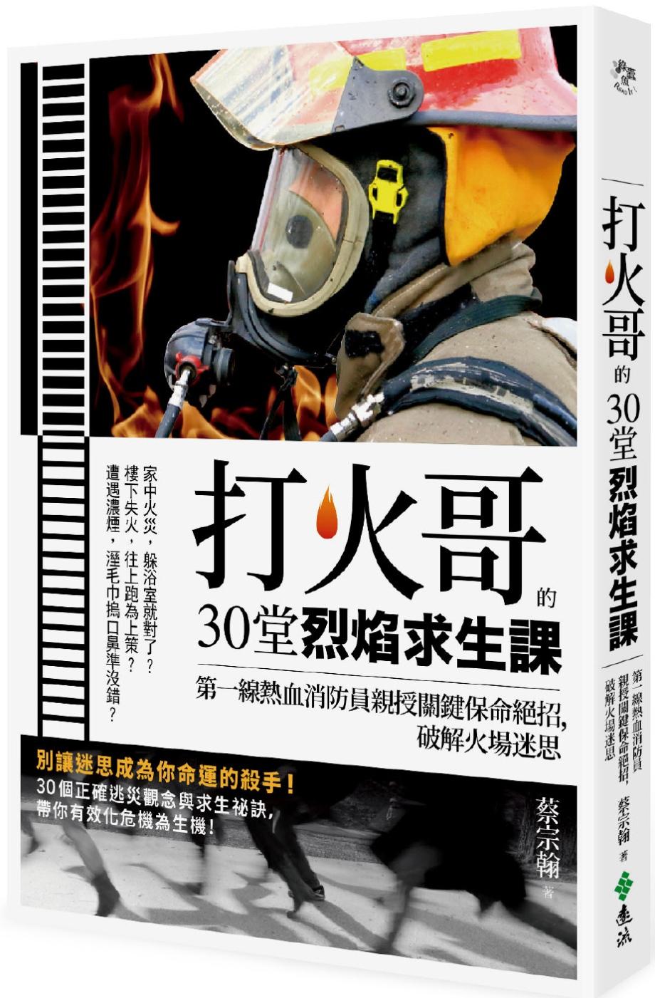 打火哥的30堂烈焰求生課:第一線熱血消防員親授關鍵保命絕招,破解火場迷思