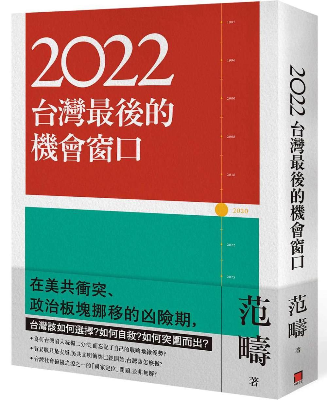 2022:台灣最後的機會窗口