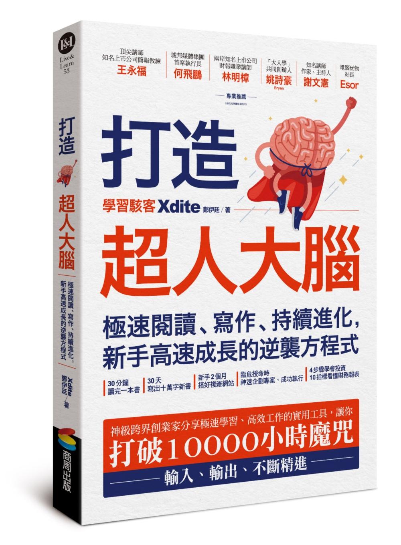 打造超人大腦——極速閱讀、寫作、持續進化,新手高速成長的逆襲方程式