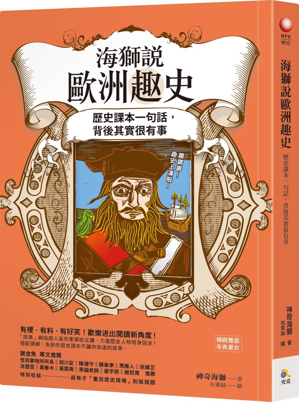 海獅說歐洲趣史:【讀趣史者得赦免版:作者親簽扉頁+「贖罪不倦」便條本】──歷史課本一句話,背後其實很有事