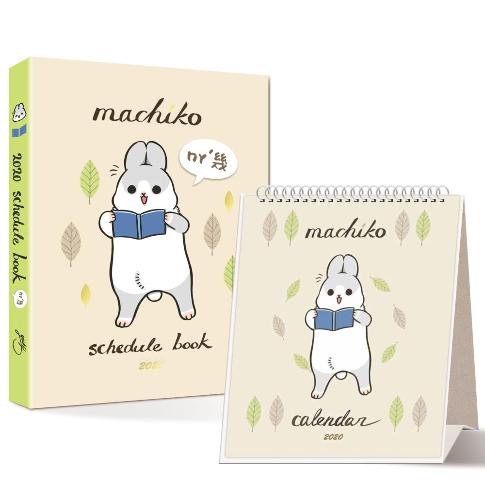 2020ㄇㄚˊ幾手帳+桌曆特典 machiko schedule book + desk calendar(附贈霧面PVC書套、手帳專屬貼紙、特製燙金ㄇㄚˊ幾夾鏈袋、ㄇㄚˊ幾造型書籤尺)
