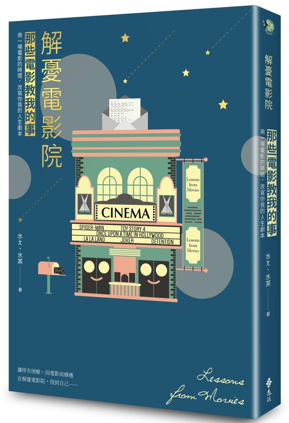 解憂電影院(獨家燙金夜光書衣版):那些電影教我的事2019最新力作!