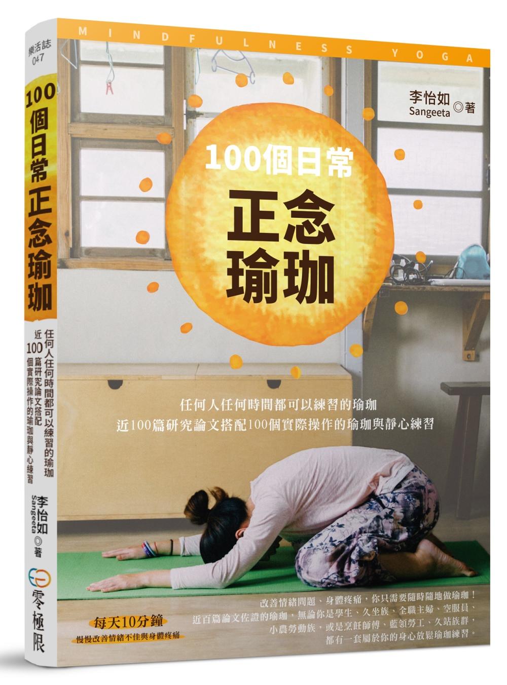 100 個日常正念瑜珈:任何人任何時間都可以練習的瑜珈、近100 篇研究論文搭配100 個實際操作的瑜珈與靜心練習